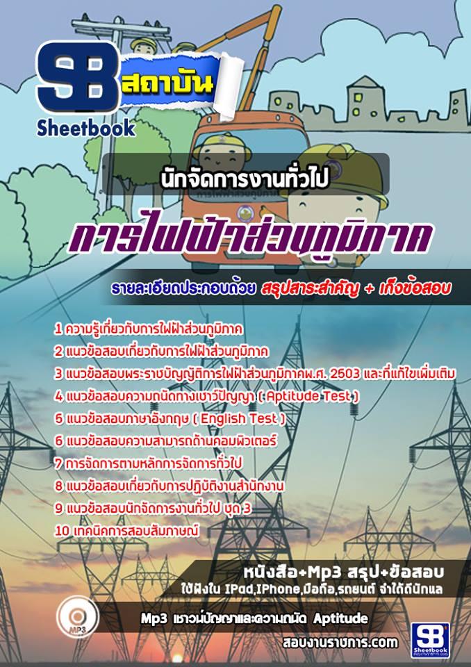 แนวข้อสอบ นักจัดการงานทั่วไป การไฟฟ้าส่วนภูมิภาค